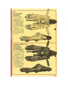 """1/20 Maschinen Krieger Falke """"Bomber Cat"""", Antigravity Armored Raider Pkf.85 (HAS64119)"""